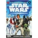 Книга Звездные-войны Империя наносит ответный удар