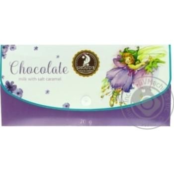 Шоколад Shoud'e Клатч молочный с соленой карамелью 70г