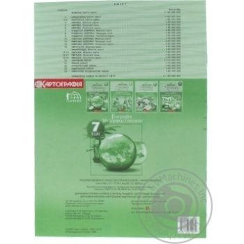 Geography Of Continents And Oceans Contour Map 7th Class - buy, prices for Auchan - image 3
