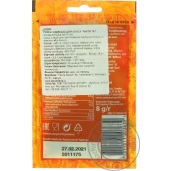 Приправа Santa Maria Суміш індійська для соуса Raita 8г - купити, ціни на Ашан - фото 2