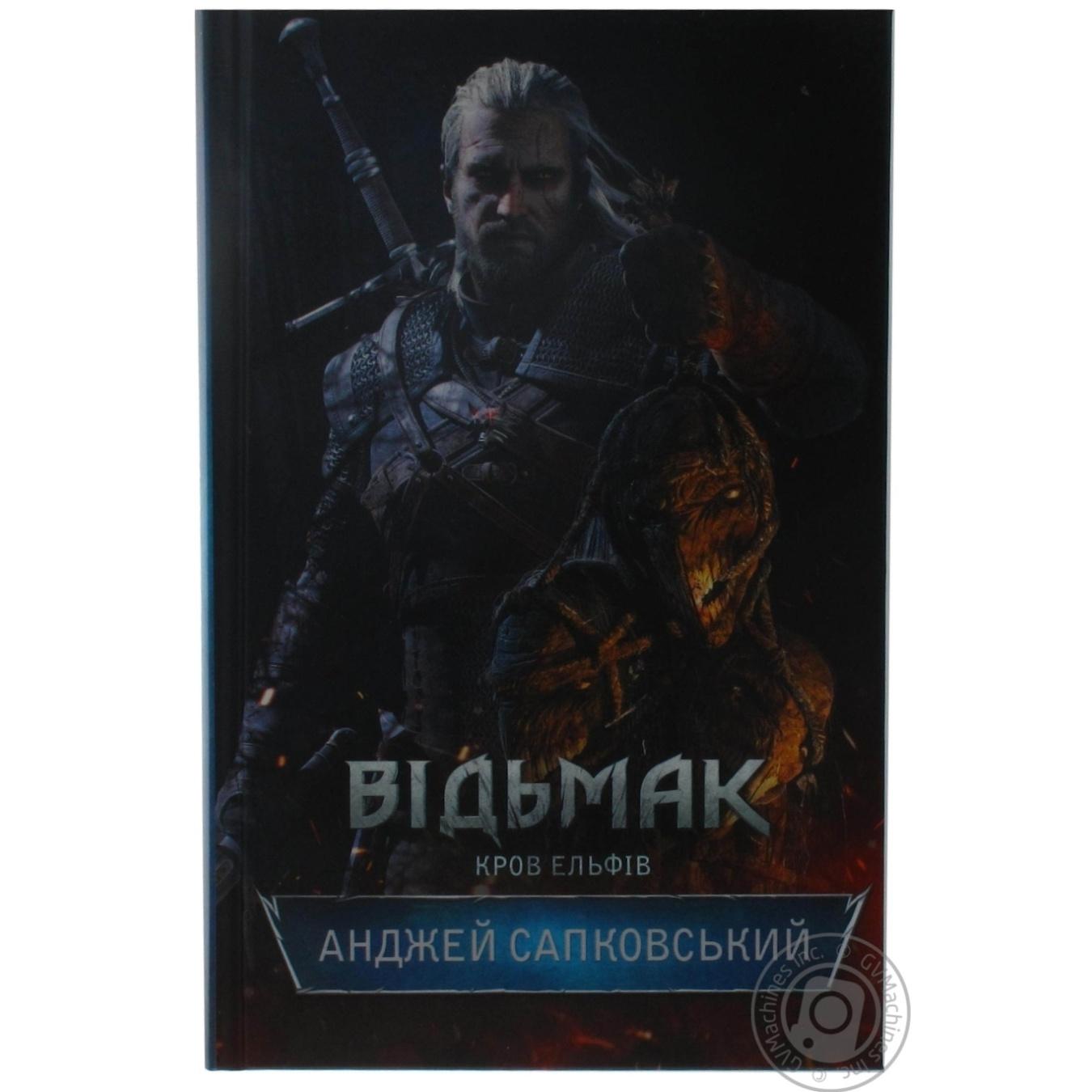 Купить 784, Книга Сапковський А. / Відьмак. Кров ельфів