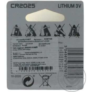 Auchan Alkaline Batteries CR2025 3V 2pc - buy, prices for Auchan - photo 3