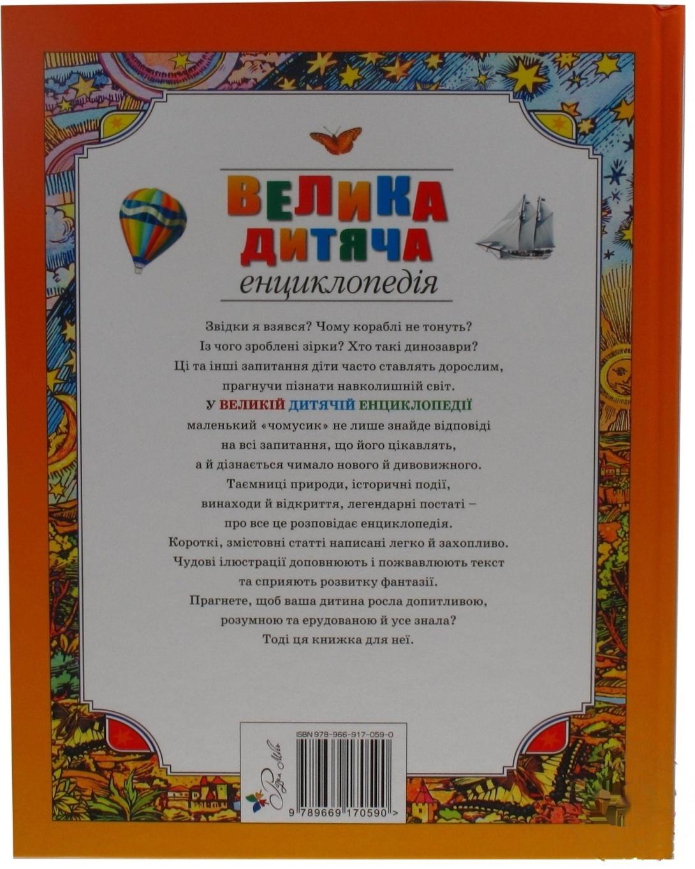 Рідна Мова Видавництво / Книга Большая детская энциклопедия
