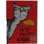 Книга Я тут просто кошка