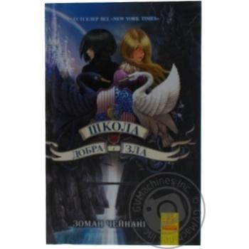 Книга Школа Добра і Зла : Книга 1 (у)(200)