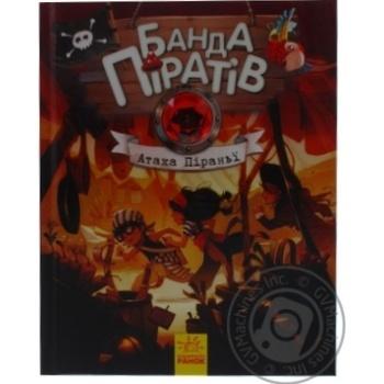 Книга Банда пиратов - купить, цены на Novus - фото 3