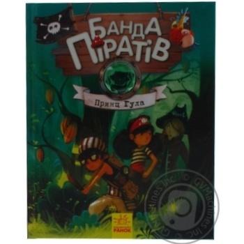 Книга Банда пиратов - купить, цены на Novus - фото 6