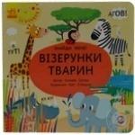 Книга Узоры животных