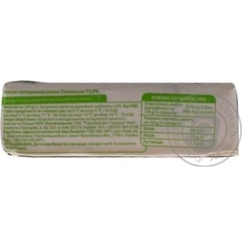Масло Ашан Селянське солодковершкове 73% 200г - купити, ціни на Ашан - фото 2