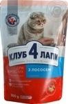Корм сухий повнораціонний З лососем для дорослих котів CLUB 4 PAWS Преміум 0,3 кг