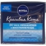 Nivea Recovery For Face Night Cream