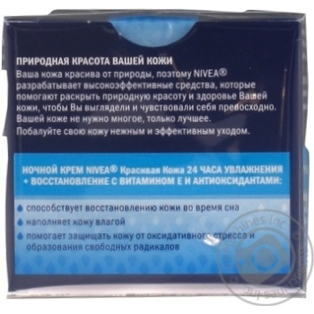 Nivea Moisturizing + Recovery Face Cream for All Skin Types Night 50ml - buy, prices for CityMarket - photo 2