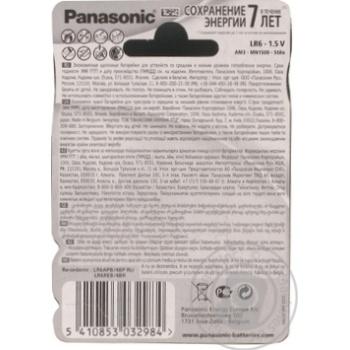 Panasonic Battery LR6 Alkaline Power AA 4pcs - buy, prices for EKO Market - photo 7