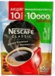 Кава Nescafe Classic розчинна 60г