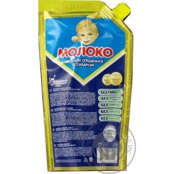 Молоко Первомайский молочноконсервный комбинат цельное сгущенное с сахаром 8,5% - купить, цены на Novus - фото 2