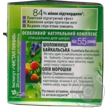 Cream Chistaya liniya From 55 years old with cloudberry for face 55+ 45ml - buy, prices for Novus - image 2