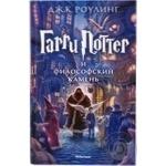 Книга Гарри Поттер и философский камень Махаон