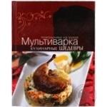 Книга Мультиварка.Кулинарные шедевры Ексмо