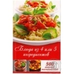 Книга Блюда из 4 или 5 ингредиентов