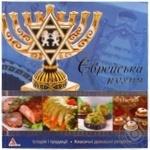 Книга Єврейська кухня Аргумент Принт