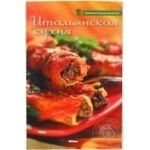 Книга Італійська кухня рос
