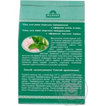 Сіль для ванн Желана морська М`ята 500г х28 - купити, ціни на МегаМаркет - фото 3