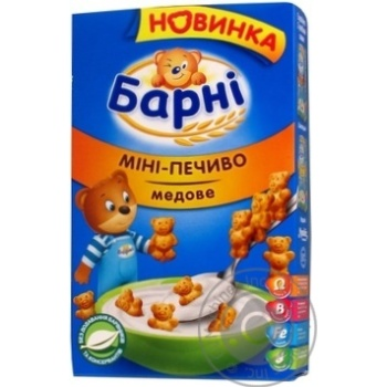 Печенье Медвежонок Барни мини медовое витаминизированное с медом 165г
