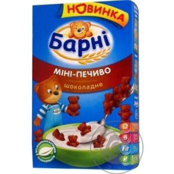 Печенье Медвежонок Барни мини шоколадное витаминизированное с какао 165г