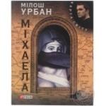 Книга Мiхаела Фоліо 9233913