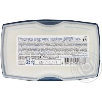 Dividik Plus Sponge for Shoes Colorless - buy, prices for Tavria V - image 2