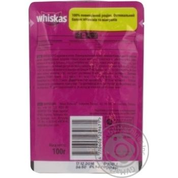 Whiskas With Chicken In Jelly For Adult Cats Food - buy, prices for Novus - image 2