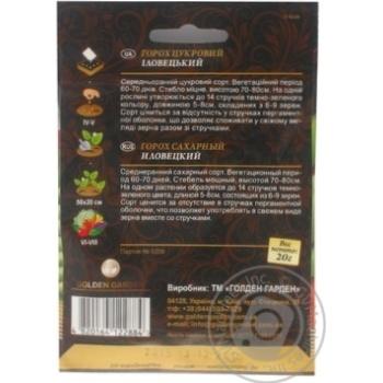 Насіння Гігант Горох цукровий Іловецький 20г - купити, ціни на МегаМаркет - фото 4