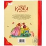 Книга Лучшие сказки в рисунках - купить, цены на Метро - фото 2