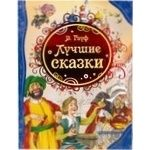Книга Всі кращі казки Росмен