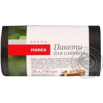 Package Marka promo for garbage 50pcs 200g - buy, prices for Novus - image 2