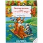 Книга Велика книга для маленьких друзів Пелікан