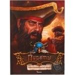 Книга Пірати. Ілюстрований атлас Пелікан