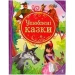 Книга Улюблені казки найкращі казки світу Перо 117685