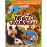 Книга Мама та малюки найкраща енциклопедія в малюнках Росмен 117190