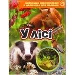 Книга У лісі найкраща енциклопедія в малюнках для малюків Перо 117859