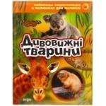 Книга Удивительные животные Самая лучшая энциклопедия для малышей в рисунках