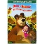 Книга Озорні історії. Маша та Ведмідь. Мої улюблені казки Маша и Медведь