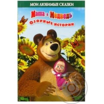 Book Masha i medved llc