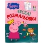 Книга Свинка Пеппа веселі розмальовки зелена Перо 117724