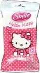 Влажные салфетки Smile Hello Kitty 15шт