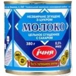 Ichnya Condensed Milk With Sugar