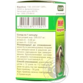 Добавки активні біологічні Жир борсуковий капсули №60 Екосвіт Ойл - купити, ціни на Novus - фото 2