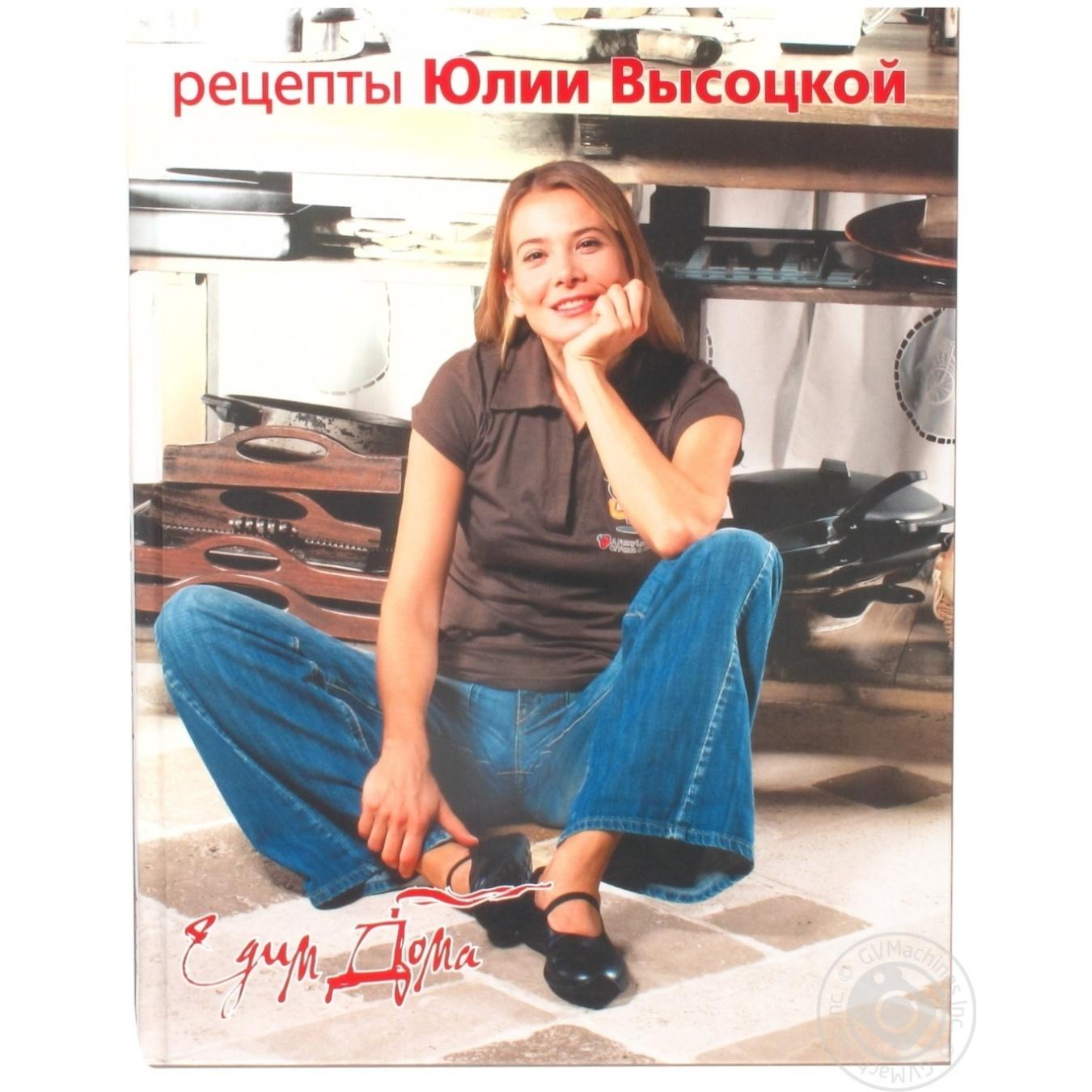 Юлия высоцкая едим дома книги скачать