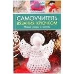 Книга Самовчитель в'язання гачком Нові візерунки і мотиви рос.Вibat 9249829