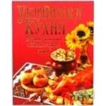Книга Українська кухня. Кращі рецепти найсмачніших страв БАО